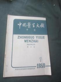 中国医学文摘——中医(1989年第1期)