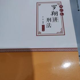 厚大法考,罗翔刑法理论卷