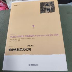 香港电影跨文化观