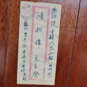 民国38年苏南解放区二次使用,实寄老信封一个