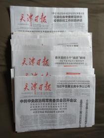 天津日报2020年4月份【1-30日】版页齐全