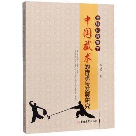 全球化背景下中国武术的传承与发展研究9787569258752(51042)