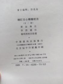 增订文心雕龙校注(上下)(2000年一版一印,自藏全新)