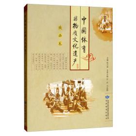 中国体育非物质文化遗产(陕西卷)