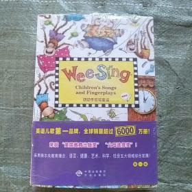 Wee Sing 欧美经典儿歌系列(点读版 第一辑 套装共9册)