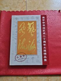艺海风流:庞中华书法艺术二十周年大展精品集(珍藏版)作者签名