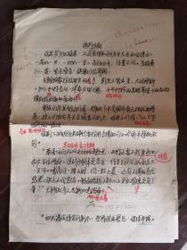 中华书画名家研究院顾问柯文辉诗词手稿《胡须》包邮