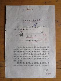 柯文辉编审稿件一页 包邮挂刷