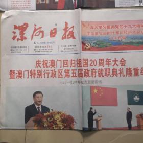 《漯河日报》2019年12月21日