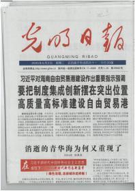 光明日报2020年6月2日