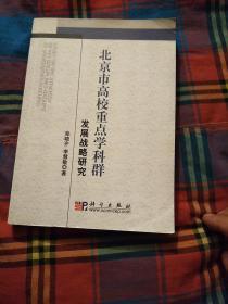 北京市高校重点学科群发展战略研究
