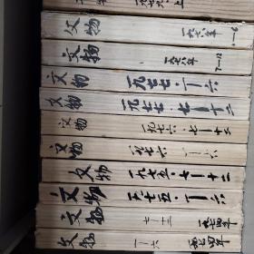文物杂志合订本【1974年—1987年14年全套】馆藏书 如图总计168本 包邮