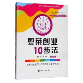 粤菜创业10步法
