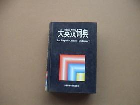 大英汉词典.