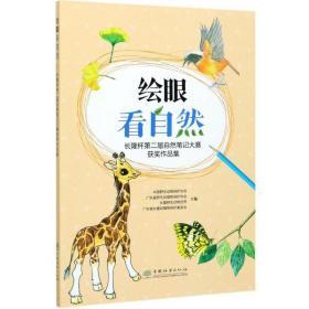 绘眼看自然:长隆杯第二届自然笔记大赛获奖作品集