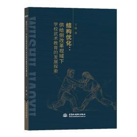 结构优化:供给侧改革视域下学校武术教育的发展