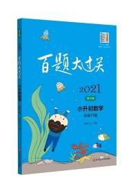 2021百题大过关·小升初数学:基础百题(修订版)