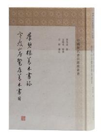 群碧楼善本书录寒瘦山房鬻存善本书(中国历代书目题跋丛书)