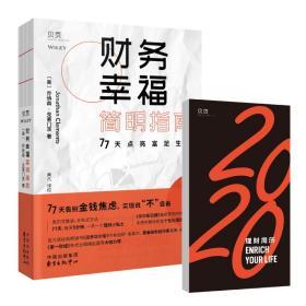 新书--财务幸福简明指南:77天点亮富足生活