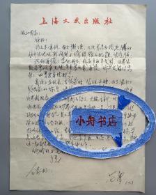 著名歌唱家上款:上海文艺出版社、峨眉电影制片厂、湖南何群、孙琳等信札共六通十三页 其中两通有实寄封(有的落款没认出来,可能是名家,内容丰富)378