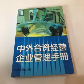 中外合资经营企业管理手册