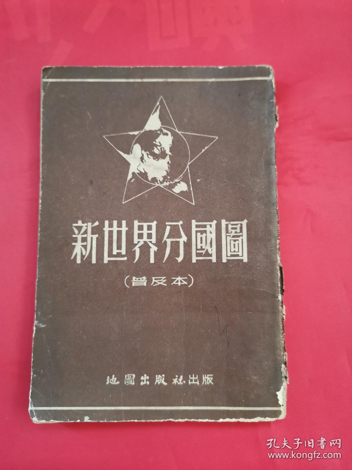 新世界分国图(普及本)1953年版