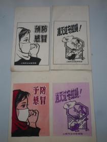 上海市卫生教育馆编   预防感冒.  消灭过冬蚊蝇   画稿底稿  3张