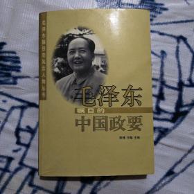毛泽东瞩目的中国政要