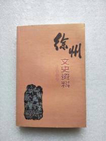 徐州文史资料 29