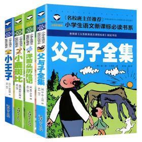 全4册班主任建议洋葱头历险记父与子全集小王子小鹿斑比 正版彩图注音版儿童文学图书6-7-8-9岁小学生一二三年级课外书籍