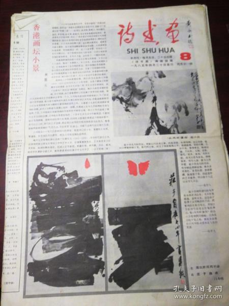 老报纸,诗书画,85年共14张