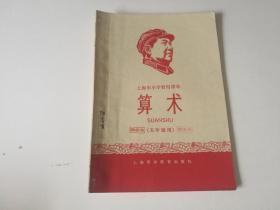 上海市小学暂用课本 算术 五年级用
