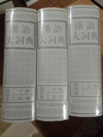 汉语大词典:缩印本 上中下全新未拆封
