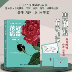 花冠病毒(签章版)(全新修订)