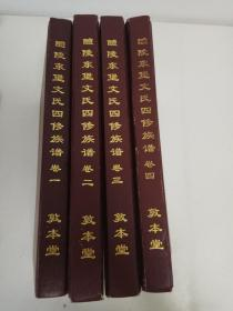 醴陵东堡文氏族谱(1-4卷合售)
