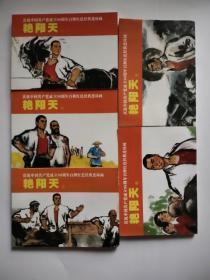 艳阳天全五册 庆祝中国共产党成立90周年百种红色经典连环画