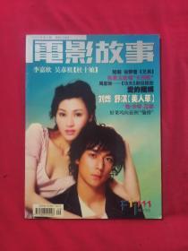 电影故事 2003.9  随书赠子平母法总则 玄【东9】