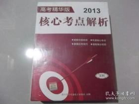 高考精华版 2013核心考点解析 (文科)18张学习光盘+1MP3 【 正版品新 】