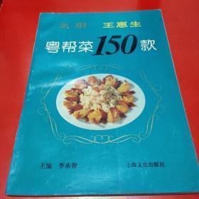 名厨王惠生粤帮菜150款    【1版1印,仅印5千册。书前34页载150款粤帮菜彩图。书后55页为150款粤帮菜的款款原料、制法和特点。】