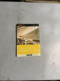 空港にて(日文原版 详情看图)