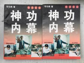 神功内幕 (全2册)