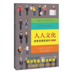 人人文化:锐意发展型组织DDO