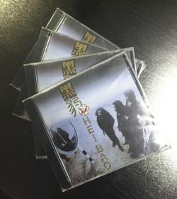 黑豹乐队 无地自容 窦唯 全新未拆CD