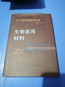 生物医用材料(钤印签名本)