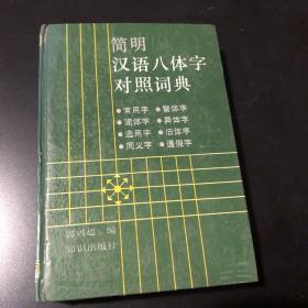 简明汉语八体字对照词典