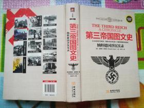 第三帝国图文史:纳粹德国浮沉实录(彩色精装典藏版,英国人文社科院院士扛鼎巨著)
