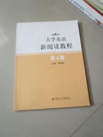 大学英语新阅读教程 第4册