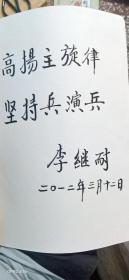 上将:李继耐书法45/29