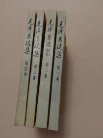 毛泽东选集1-4卷(1991年版)