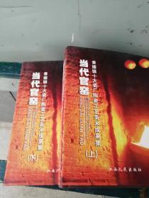 当代官窑[ 景德镇十大瓷厂工艺美术成果集] 上下册 彩板精印 图书全新,正版